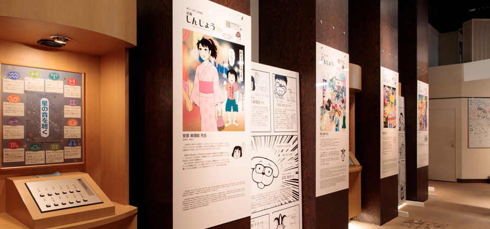 A treasure trove of artwork by Japan's top manga artists, all in one place: The Shinjo Mogami Manga Museum!