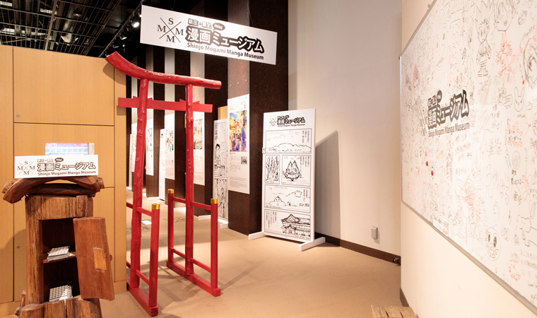 The Shinjo Mogami Manga Museum